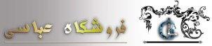 عباسی شاپ (G-L-A)-عرضه انواع لایی چسب و لوازم خرازی به صورت عمده